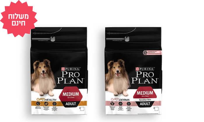 3 שק מזון יבש לכלבים Pro Plan | משלוח חינם