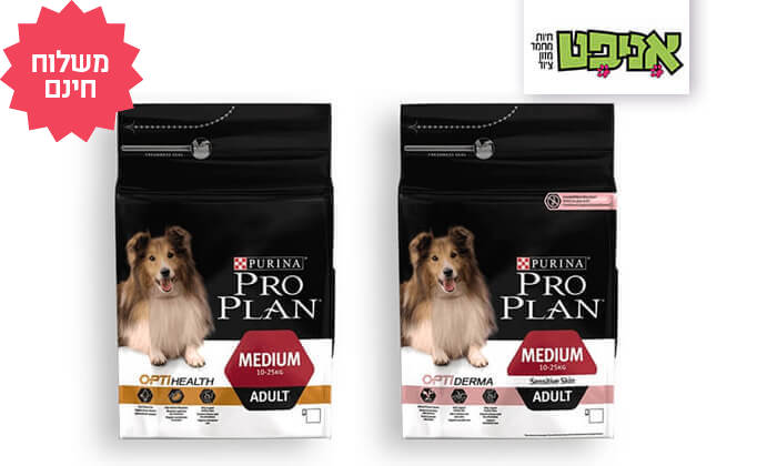 2 שק מזון יבש לכלבים Pro Plan | משלוח חינם