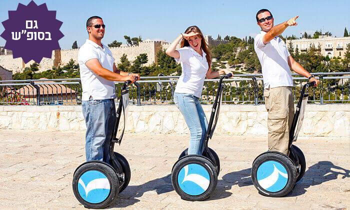 4 Smart Tour - סיור סגוויי ליחיד, זוג או רביעייה בתל אביב או ירושלים