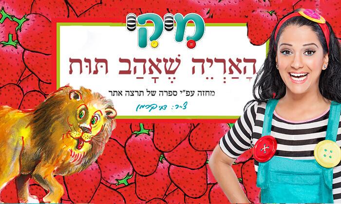 2 'האריה שאהב תות' עם מיקי, היכלי התרבות העירוניים