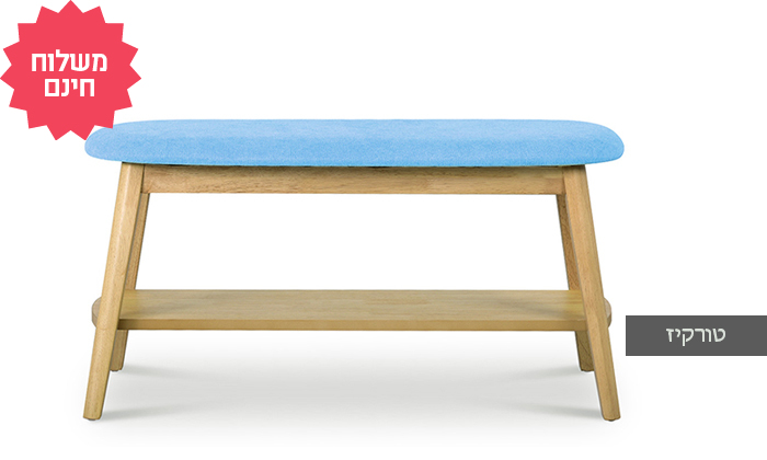 4 ספסל עם מדף נעליים 'ונציה' של שמרת הזורע | משלוח חינם