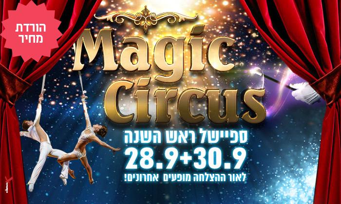 2 מופע הקרקס THE BIG MAGIC CIRCUS בכפר הירוק