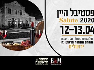 פסטיבל יין Salute 2020 ירושלים