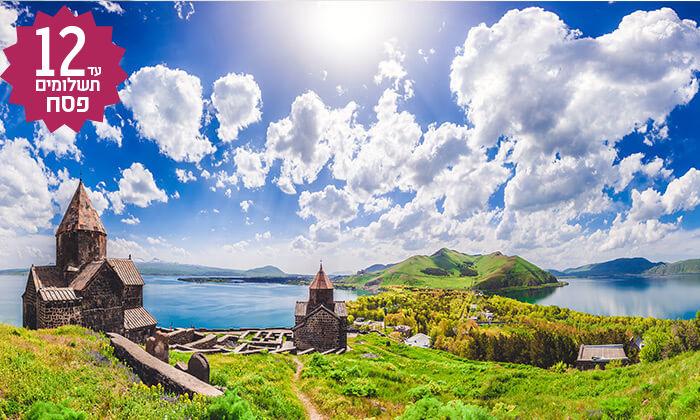 3 פסח בארמניה - טיול מאורגן 5*