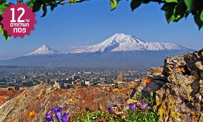 5 פסח בארמניה - טיול מאורגן 5*