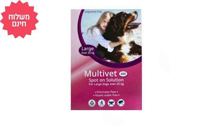 3 אמפולת Multivet לכלבים נגד פרעושים | משלוח חינם