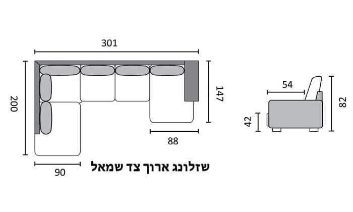 3 שמרת הזורע: ספה בצורת ח' עם 2 שזלונגים