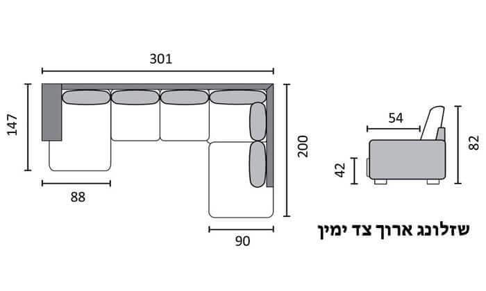 4 שמרת הזורע: ספה בצורת ח' עם 2 שזלונגים