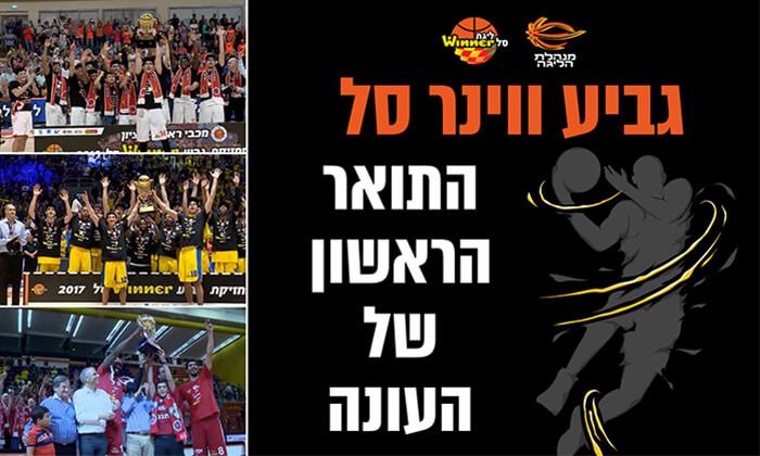2 משחקי גביע Winner סל, תל אביב וחולון