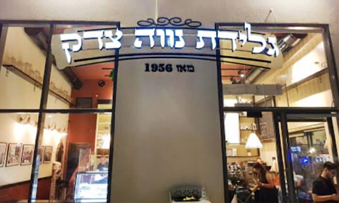 2 גלידת נווה צדק, נמל תל אביב