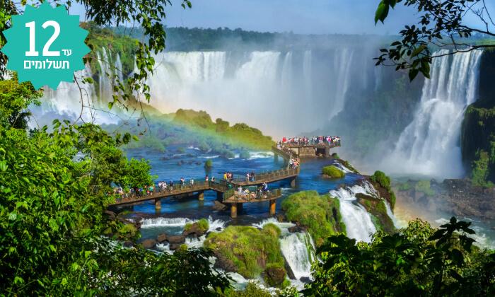 8 10 ימים של שכרון חושים בדרום אמריקה - ברזיל וארגנטינה