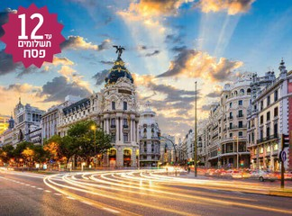טיול מאורגן בספרד - 8 ימים