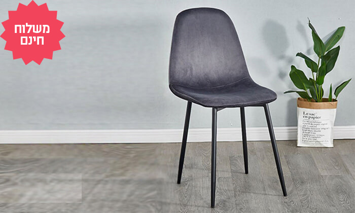 6 כיסא לפינת אוכל בריפוד קטיפה - משלוח חינם