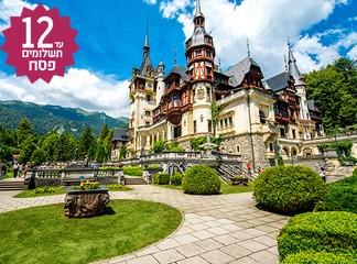 טיול מאורגן ברומניה, 8 ימים