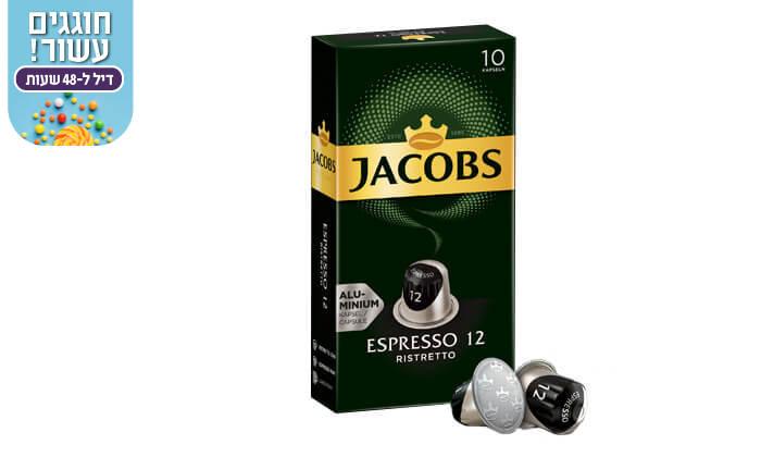 3 ל-48 שעות: קפסולות קפה של ג'יקובס