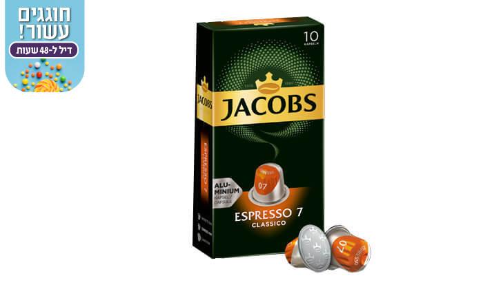 4 ל-48 שעות: קפסולות קפה של ג'יקובס