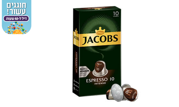 5 ל-48 שעות: קפסולות קפה של ג'יקובס