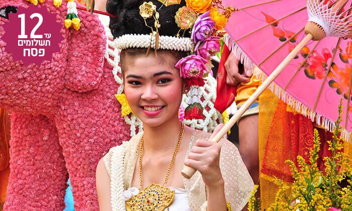 5 הממלכה התאילנדית - טיול מאורגן 13 ימים, כולל חגים
