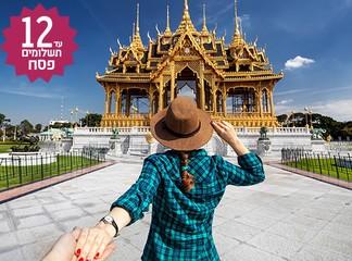 תאילנד: טיול 13 ימים כולל חגים