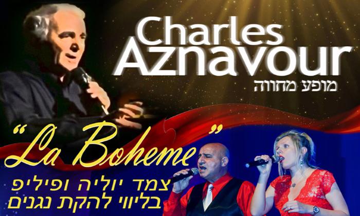 2 מופע מחווה לשארל אזנבור, יהוד