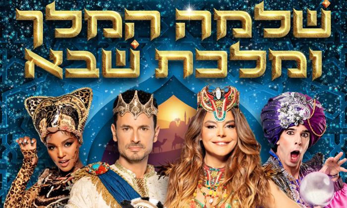 2 כרטיס למופע 'שלמה המלך ומלכת שבא', רחבי הארץ