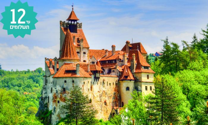 2 נופים, ארמונות, טבע וקולינריה - טיול מאורגן לרומניה