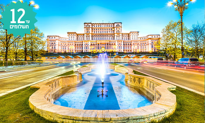 7 נופים, ארמונות, טבע וקולינריה - טיול מאורגן לרומניה