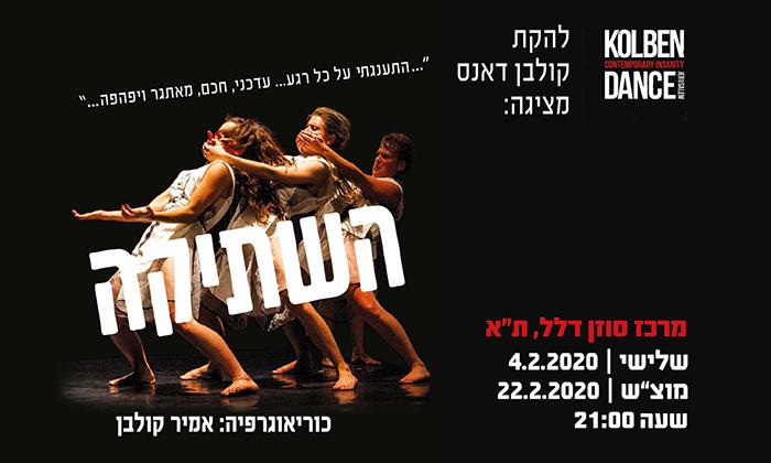 2 'השתיקה' של להקת קולבן דאנס, מרכז סוזן דלל