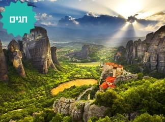 יוון קצר ולעניין - טיול 5 ימים