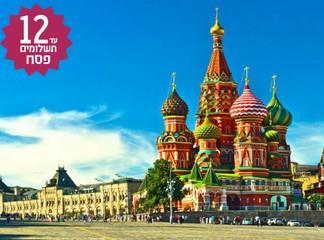 טיול 8 ימים ברוסיה, כולל פסח