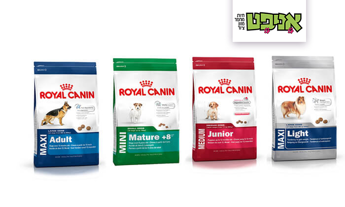 2 שק אוכל לכלב Royal Canin
