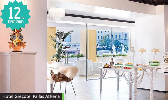 4 חבילת נופש באתונה - מלון 5* Grecotel Pallas