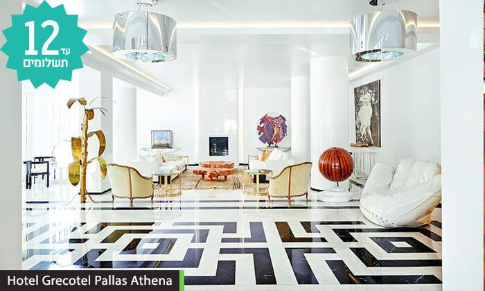 6 חבילת נופש באתונה - מלון 5* Grecotel Pallas
