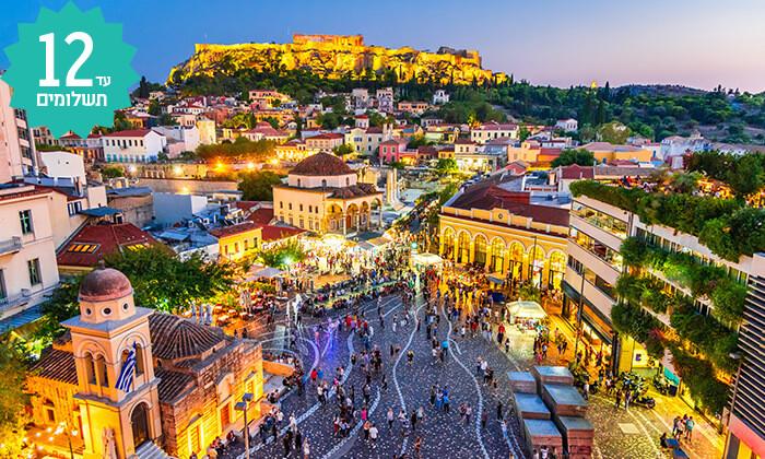 2 חבילת נופש באתונה - מלון 5* Grecotel Pallas