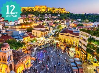 חבילת נופש באתונה - 5 כוכבים
