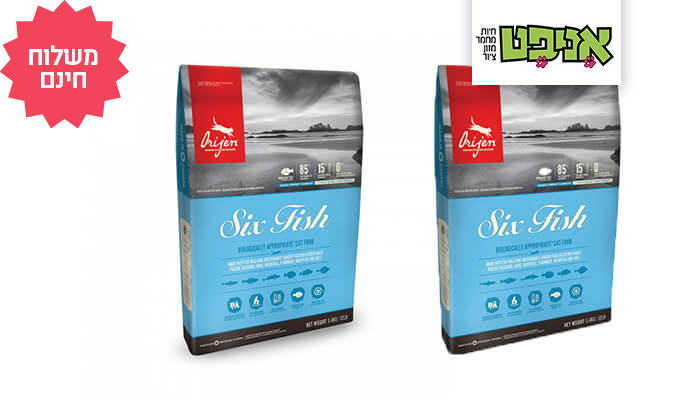 2 שני שקי מזון יבש לחתולים אוריג'ן Orijen, משלוח חינם