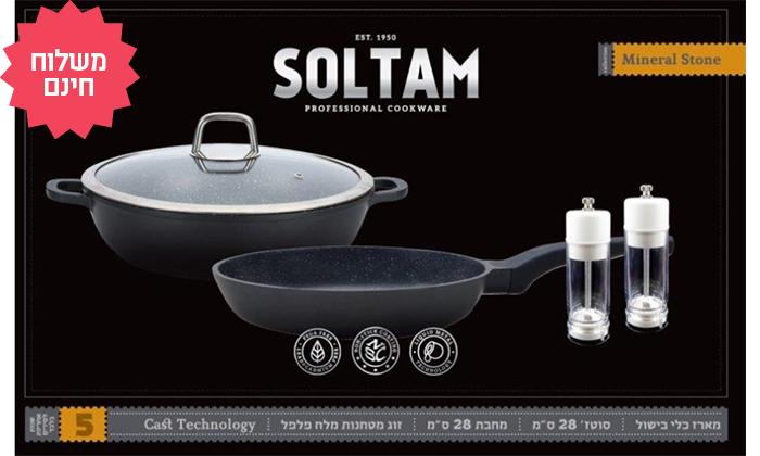 3 סולתם SOLTAM - מארז מחבת, סוטאז' וזוג מטחנות מלח פלפל, משלוח חינם