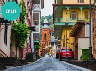 גאורגיה: טיול 5 ימים כולל חגים
