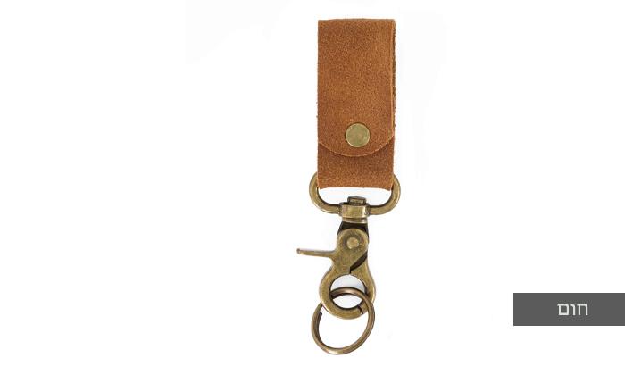 4 מחזיק מפתחות פס