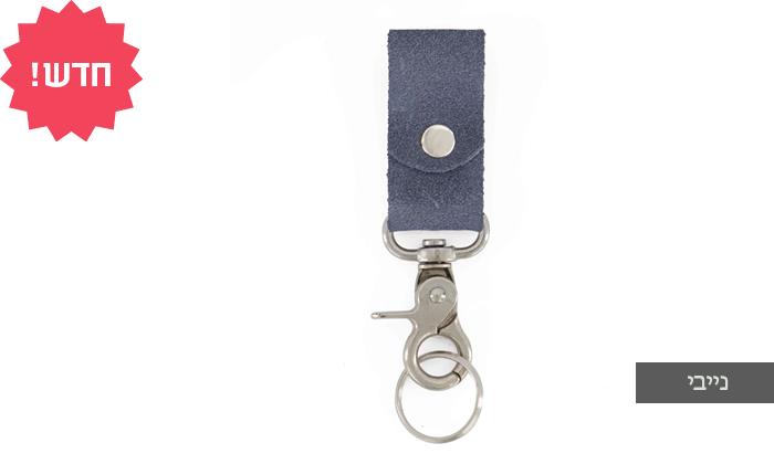 5 מחזיק מפתחות פס