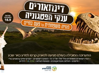 דינוזאורים - ענקי הפטגוניה