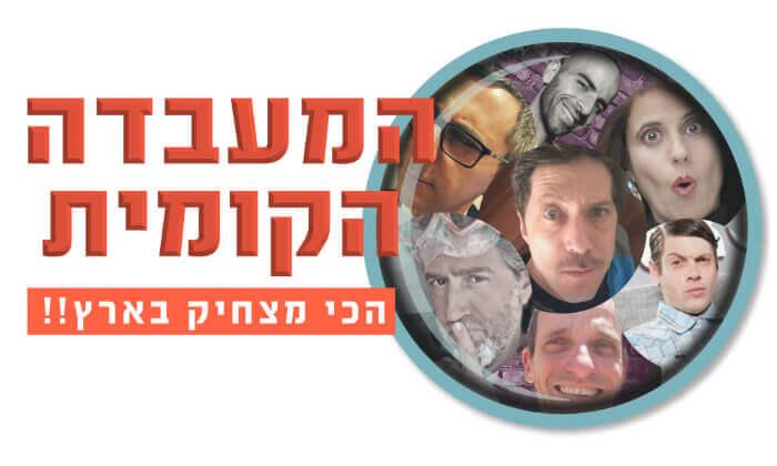2 המעבדה הקומית - מופע סטנדאפ בתל אביב ובחולון