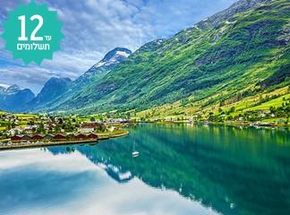 טיול בקיץ לנורבגיה והפיורדים