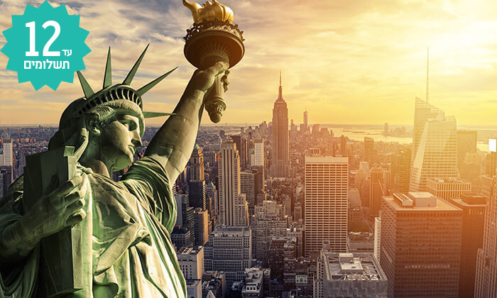 3 אמריקה והעיר הגדולה - טיול מאורגן כולל קיץ ושבועות