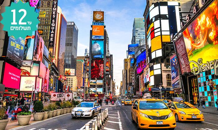 4 אמריקה והעיר הגדולה - טיול מאורגן כולל קיץ ושבועות