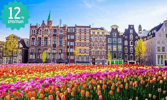 2 חבילת נופש משפחתית בהולנד - פסח