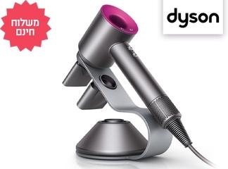 מייבש שיער Dyson Supersonic