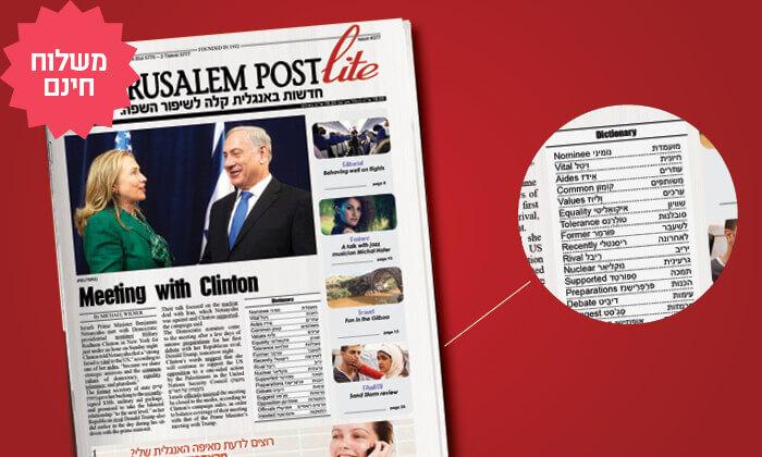 2 מנוי לחודש לעיתון ג'רוזלם פוסט לייט - משלוח חינם
