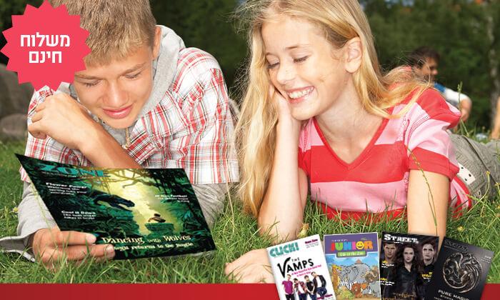 2 מגזין לילדים מבית ג'רוזלם פוסט - משלוח חינם