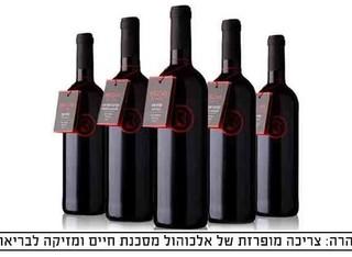 מארז יינות Bazak Winery במשלוח